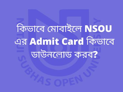 কিভাবে মোবাইলে NSOU এর Admit Card কিভাবে ডাউনলোড করব?