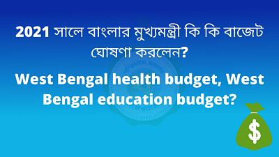 পশ্চিমবঙ্গের বাজেট 2021 ( west bengal state budget 2021 )