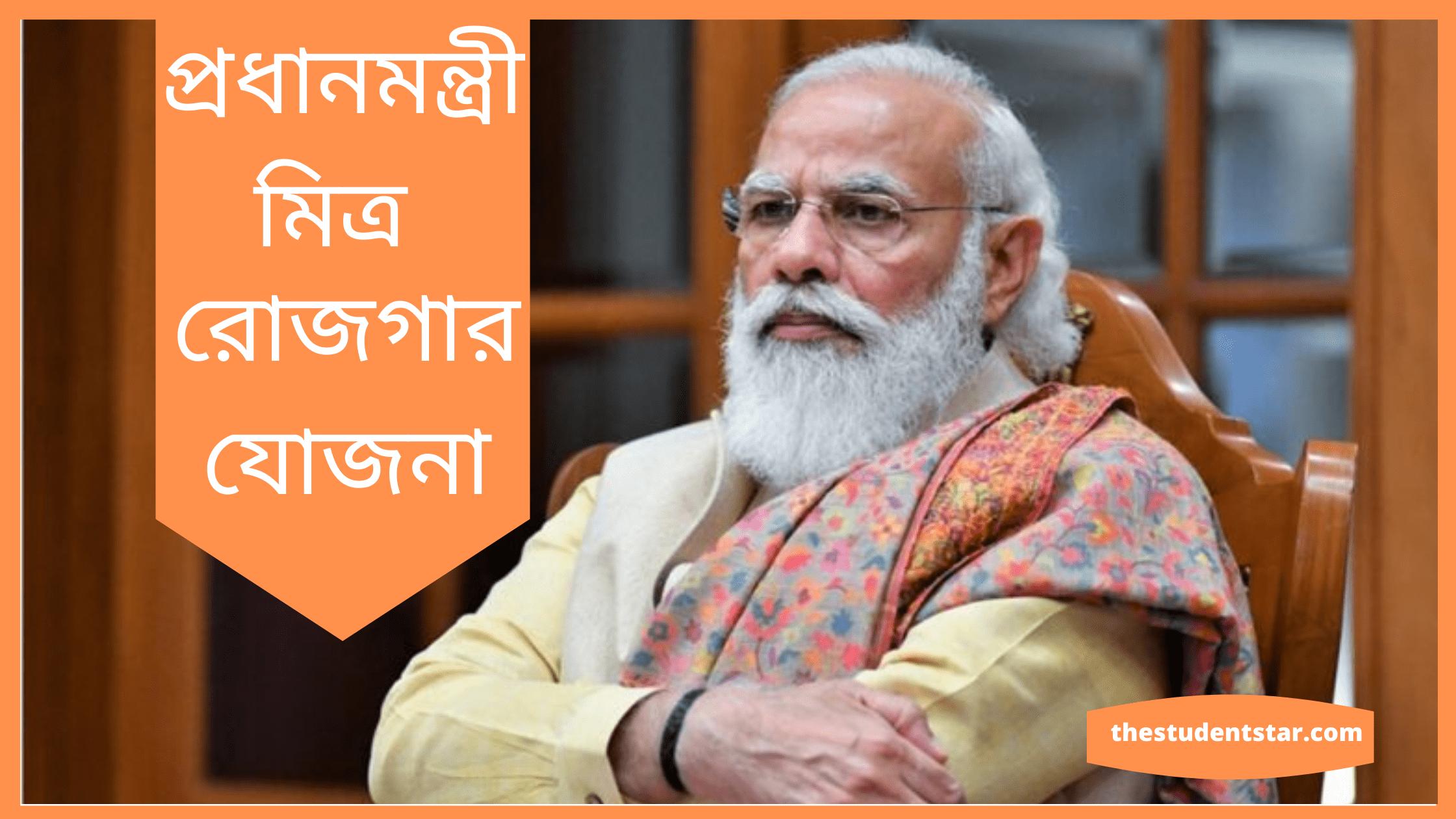 প্রধানমন্ত্রী মিত্র রোজগার যোজনা 2021